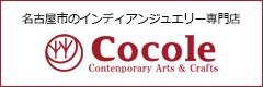 インディアンジュエリー、ターコイズジュエリーの製造及び卸販売のcocole(ココリ)のサイトのご案内です。